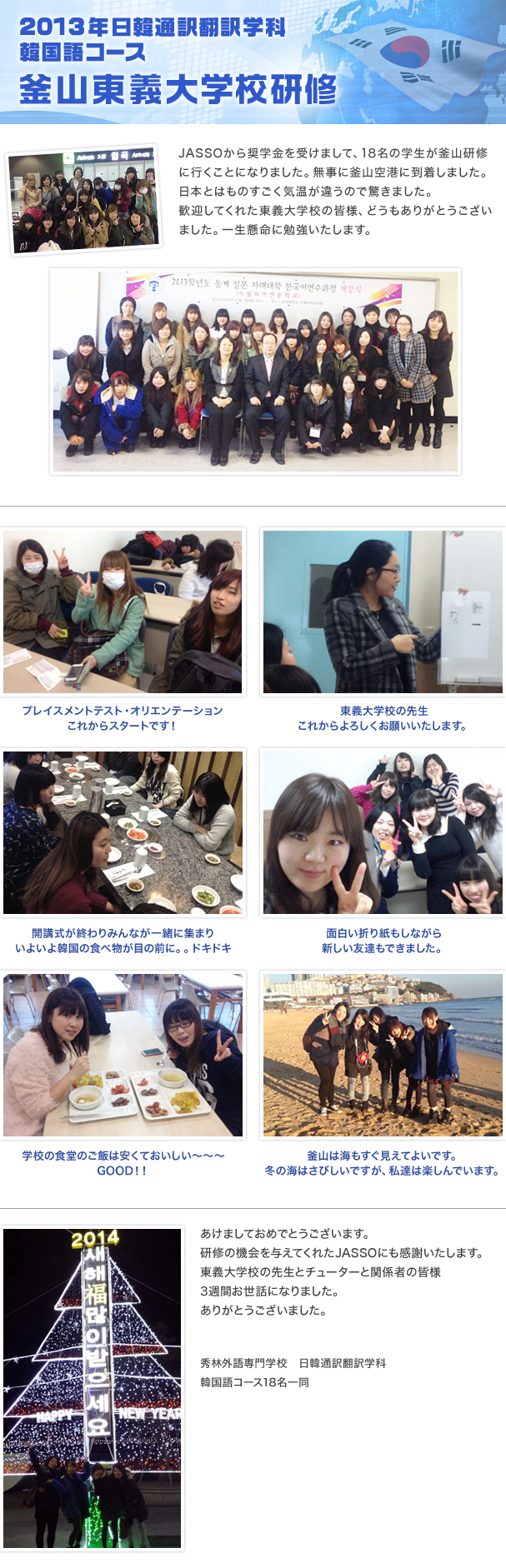 2013年 日韓通訳翻訳学科 韓国語コース 釜山東義大学校研修