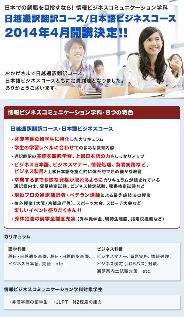 新学科 日越通訳翻訳コース/日本語ビジネスコース4月開講