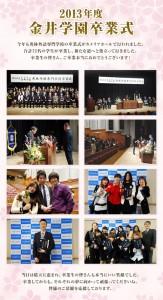 2013年度 金井学園卒業式