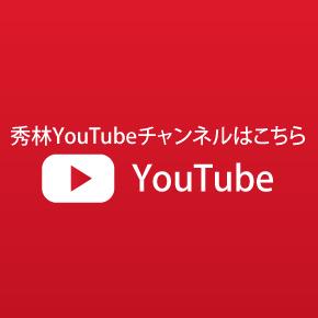 秀林YouTubeチャンネルはこちら