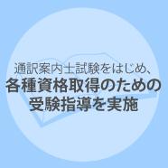 通訳案内士試験をはじめ、各種資格取得のための受験指導を実施