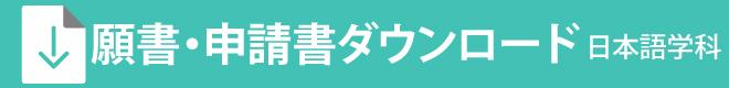 願書・申請書ダウンロード日本語学科ダウンロードはこちら