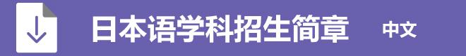 日本語学科募集要項ダウンロード中国語はこちら