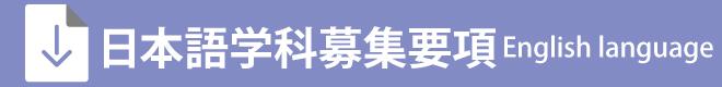 日本語学科募集要項英語はこちら