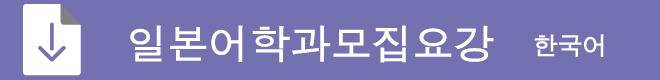 募集要項韓国語ダウンロードはこちら
