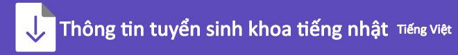 日本語学科募集要項ダウンロードベトナム語はこちら
