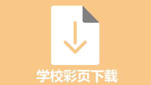 学校彩页下载