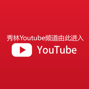 秀林Youtube频道由此进入